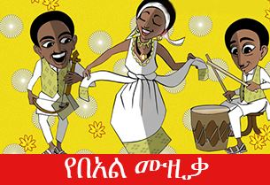 holiday music - Things to Do During The Ethiopian New Year