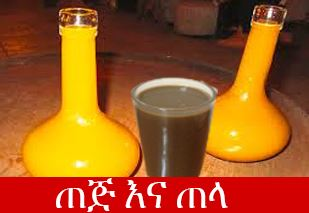 tej and tella - Things to Do During The Ethiopian New Year