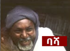 Basha - The Most Memorable Ethiopian Movie Character?