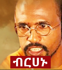 Berehanu - The Most Memorable Ethiopian Movie Character?