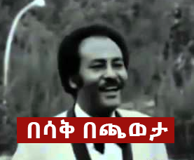 Besak Bechaweta - Ethiopian music That makes you cry?