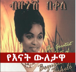Bezunesh Bekele - Ethiopian music That makes you cry?