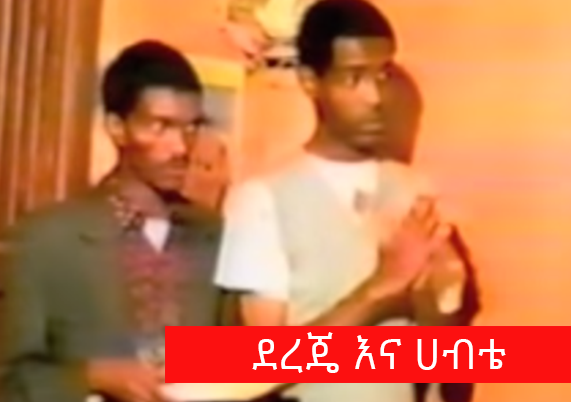 Dereje And Habte 1 - The Funniest 1990's TV Comedy Show