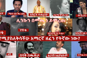Musics 370x250 - Ethiopian music That makes you cry?