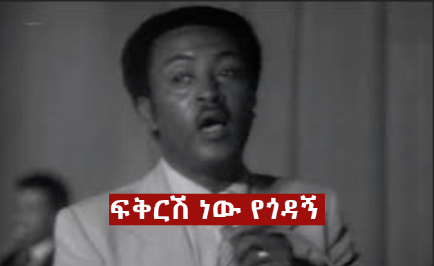 Netsanete 1 - Ethiopian music That makes you cry?