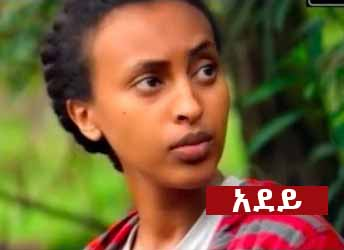 Rebuni Adey - The Most Memorable Ethiopian Movie Character?