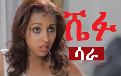 Sara - The Most Memorable Ethiopian Movie Character?