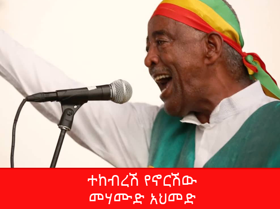 Tekebresh Yenorshew Babatochachen dem Mohamud Ahemed - Ethiopian music That makes you cry?