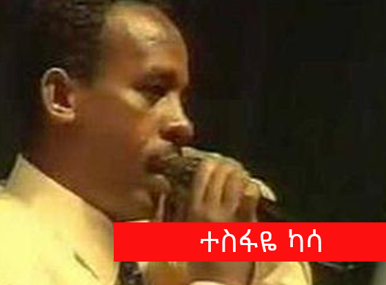 Tesfaye Kassa - The Funniest 1990's TV Comedy Show