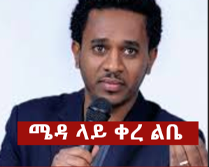 Tibebu Workeye - Ethiopian music That makes you cry?