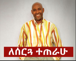 Tsegaye Eshetu - Ethiopian music That makes you cry?