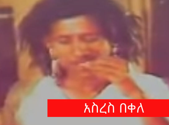 asres bekele - The Funniest 1990's TV Comedy Show