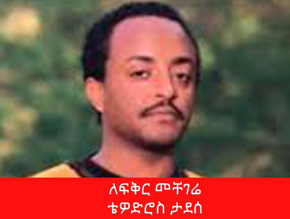 lfeqer mecegere tewodros tadesse - Ethiopian music That makes you cry?