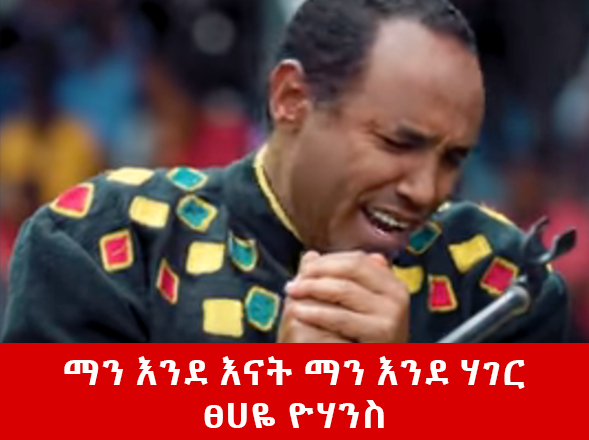tehaye yohanes - Ethiopian music That makes you cry?