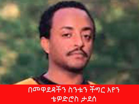 tewodros tadessse bemewadedachen - Ethiopian music That makes you cry?