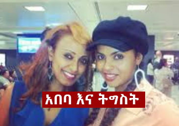 Abeba and Tigest1 - The best Group singers of All Time?