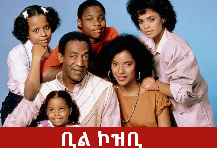 Bilcosby - The Best Series Movies on Tv in Ethiopia