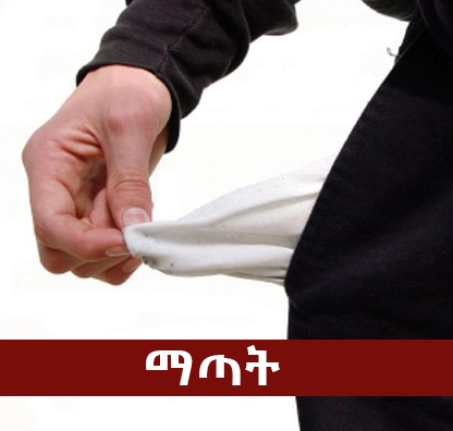 Broke - The Most Common Phobia In Ethiopia