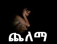 Darkness - The Most Common Phobia In Ethiopia