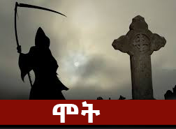 Death - The Most Common Phobia In Ethiopia
