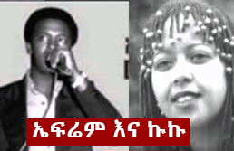 Ephrem and Kuku - The best Group singers of All Time?