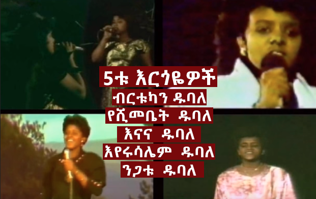 Ergoye - The best Group singers of All Time?