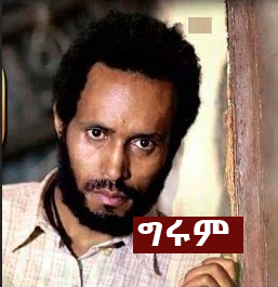 Gerum - The Most Memorable Ethiopian Movie Character?