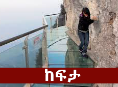 Height - The Most Common Phobia In Ethiopia