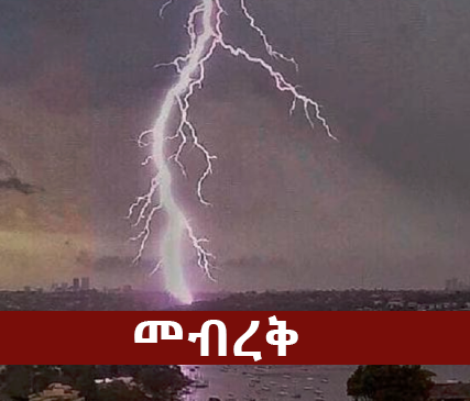 Lightning - The Most Common Phobia In Ethiopia