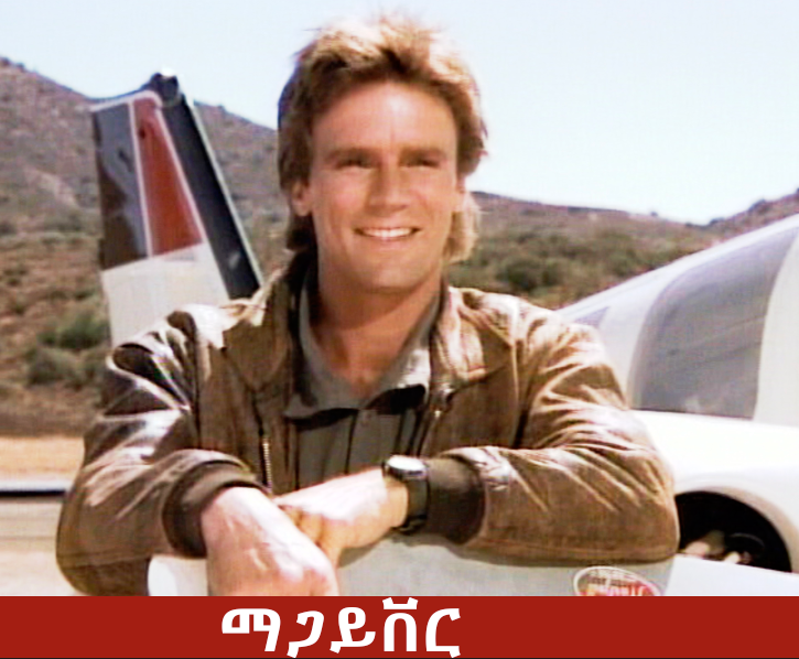 MaGayever - The Best Series Movies on Tv in Ethiopia