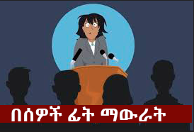 Public Speak - The Most Common Phobia In Ethiopia