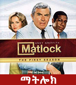 matelock - The Best Series Movies on Tv in Ethiopia