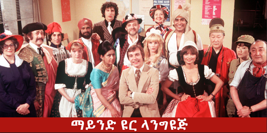 mayend Your Lang - The Best Series Movies on Tv in Ethiopia