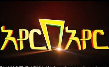 Ayer Bayer - The Best Ethiopian Tv Series of all Time