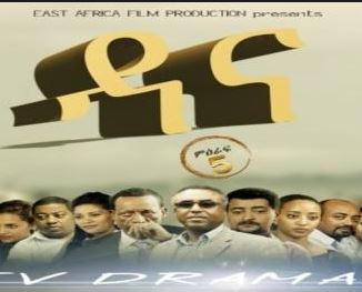Dana - The Best Ethiopian Tv Series of all Time