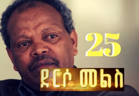 Derso melse - The Best Ethiopian Tv Series of all Time
