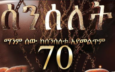 Senselet - The Best Ethiopian Tv Series of all Time