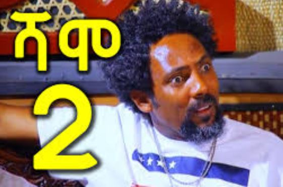 Shamo - The Best Ethiopian Tv Series of all Time