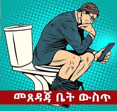 Toilet - A Place Where You Spent Most Of Your Time For Social Media