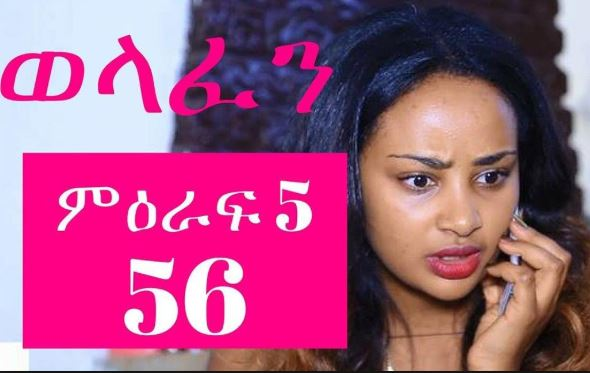 Wolafen - The Best Ethiopian Tv Series of all Time