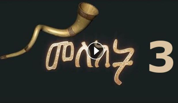 meleket - The Best Ethiopian Tv Series of all Time