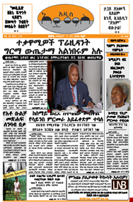 Addis Admas - The Best Newspaper Of All Time