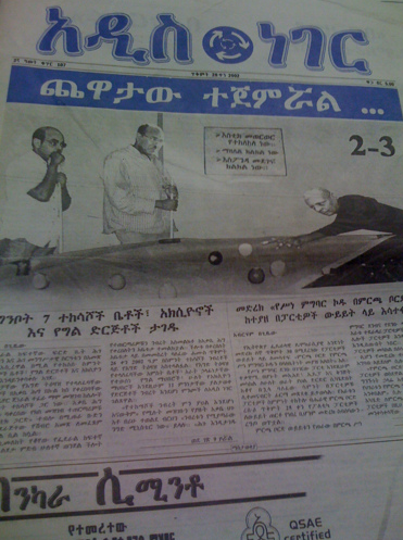 Addis Neger - The Best Newspaper Of All Time