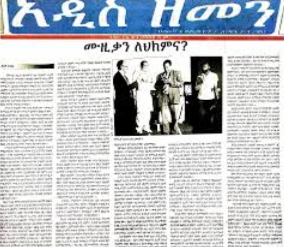 Addis Zemen - The Best Newspaper Of All Time