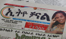 Ethio Chaneel - The Best Newspaper Of All Time