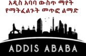 Hab 170x110 - Top Bad Habits You Don't Want To See In Addis Ababa