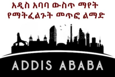 Hab 370x250 - Top Bad Habits You Don't Want To See In Addis Ababa
