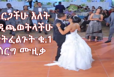 Weding 370x250 - No 1 Wedding Song You want to hear on Your Wedding