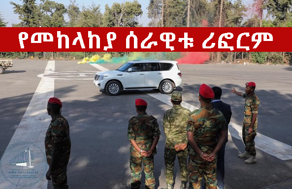Defence - Why Do Some People Hate D.r Abiy This Days