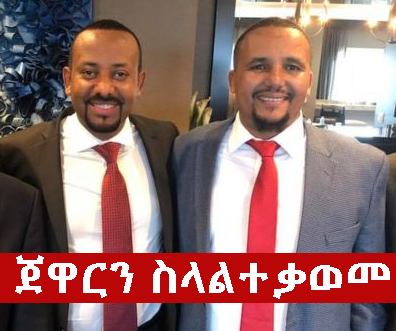 Jawar - Why Do Some People Hate D.r Abiy This Days